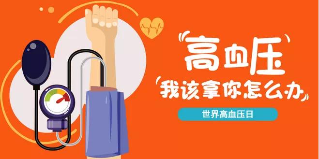 老年人血压多少算正常?有高血压了怎么办?