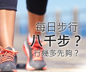 步行的好处!每日八千步体重控制强化心血管!