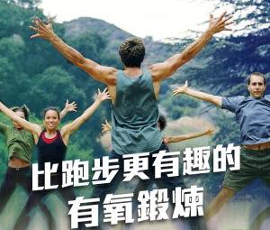 3个方法,让自己慢慢喜欢上运动!