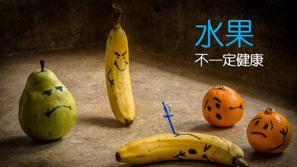 吃水果要适量 果糖过多对身体有危害