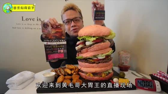 10斤重的巨无霸汉堡,一张肉饼比脸还大,光看着我就饱了
