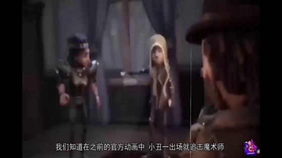 第五人格:前锋日记!魔术师真面目曝光,心狠手辣,堪比黑老大