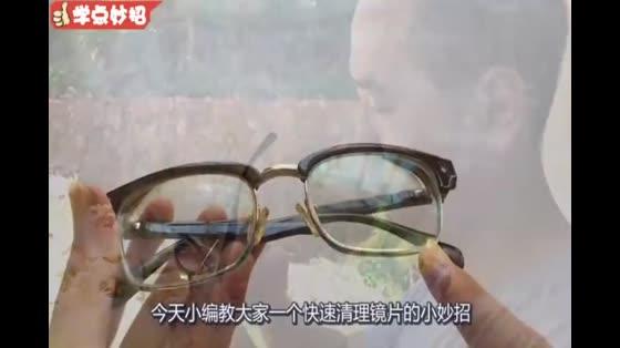 牙膏挤在眼镜上?学到了!解决戴眼镜的一大困扰