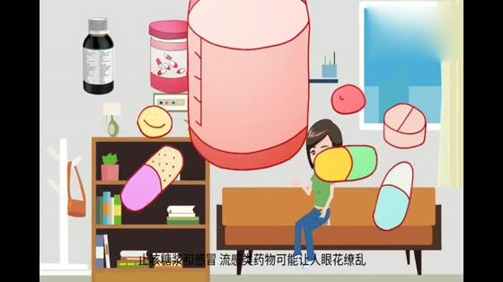 你吃的药未必安全!这3类非处方药物你都用对了吗!
