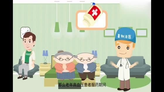 老年高血压患者这4个用药注意点请记牢!