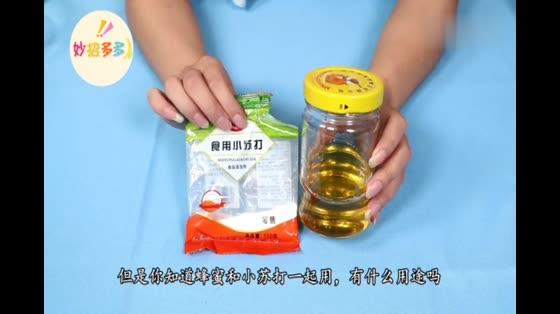 蜂蜜加上小苏打,效果太棒了!你一定要试试!