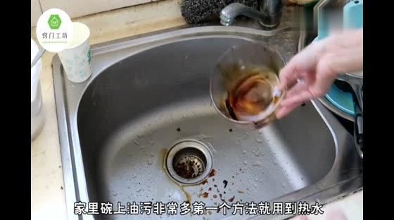 洗碗时油污很多?教你一招,不用洗洁精,干净又省事!