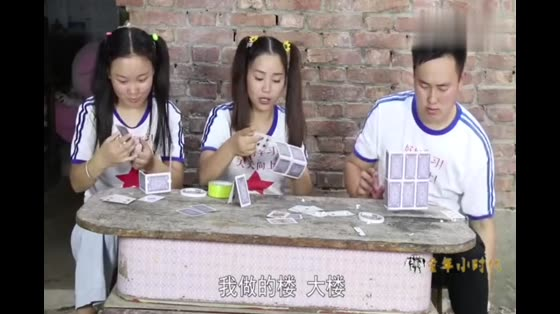 傻妞和小伙伴用扑克牌做手工玩具,真的太好看了,太有才了!
