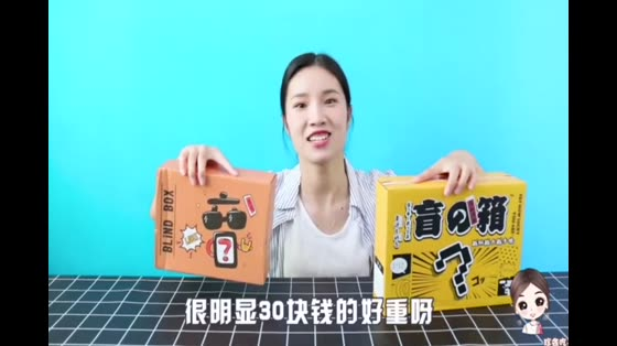 开学福利盲箱大测评,两款神秘的盲箱,看看有没有你喜欢的!