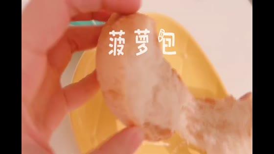 酥掉渣的正宗菠萝包,面包松软外皮酥脆,零失败的配方快点动手吧