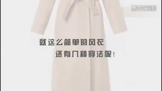 就这么简单的风衣还有好几种穿法呢,你知道吗?