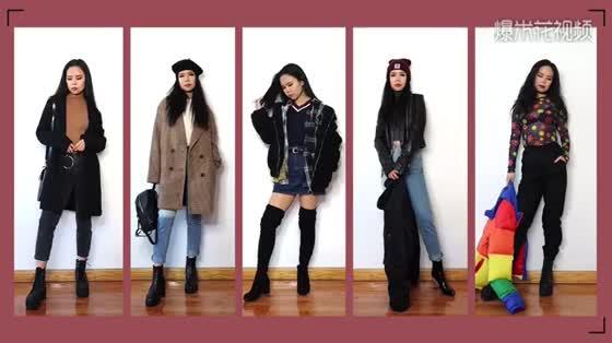 最后的七彩穿搭,走哪都吸晴,超有潮流范的女生秋冬穿搭分享